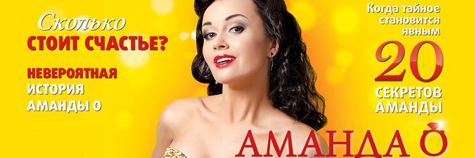 Смотреть сериал Аманда О онлайн бесплатно
