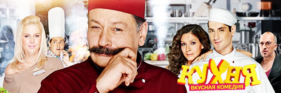 Смотреть сериал Кухня онлайн бесплатно