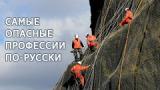 Сериал Самые опасные профессии по-русски