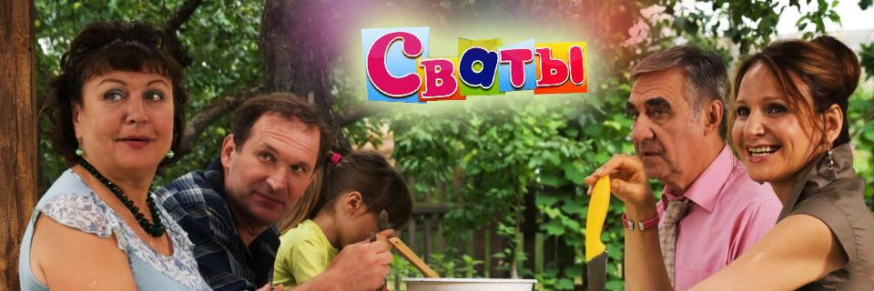 Смотреть сериал Сваты онлайн бесплатно