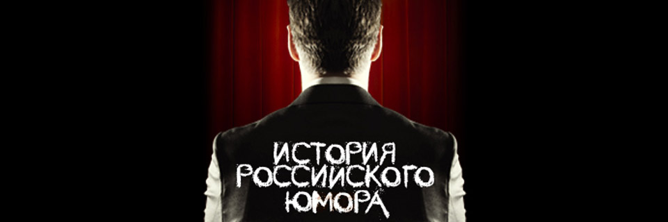 Смотреть сериал История российского юмора онлайн бесплатно