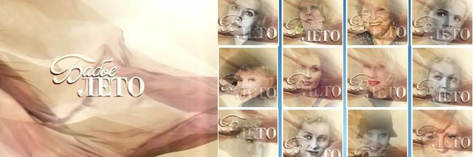 Смотреть сериал Бабье лето онлайн бесплатно