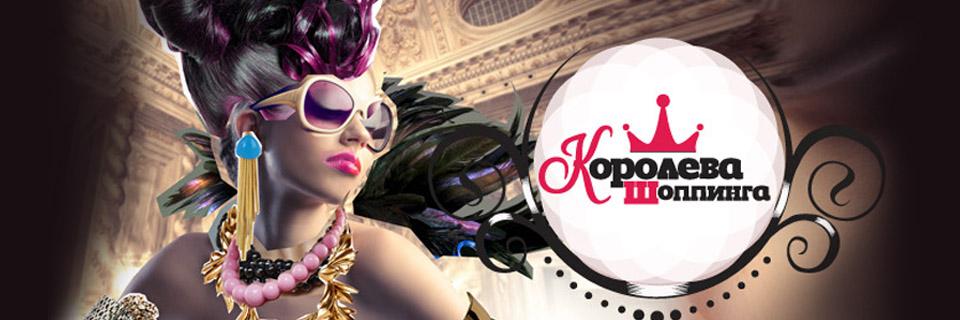 Смотреть сериал Королева шоппинга онлайн бесплатно