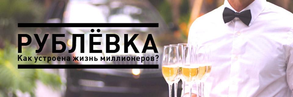 Рублевка. Как устроена жизнь миллионеров