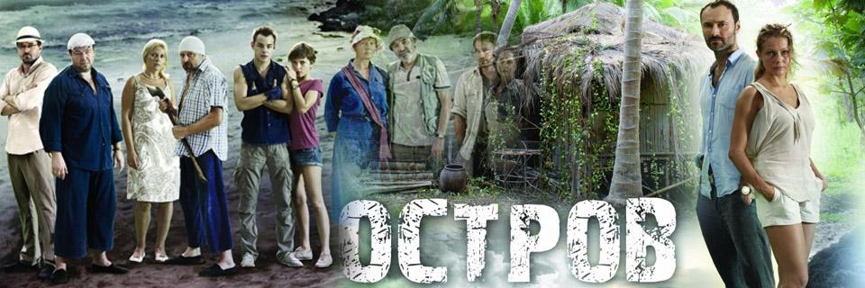 Смотреть сериал Остров ненужных людей онлайн бесплатно