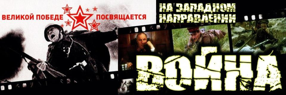 Смотреть сериал Война на западном направлении онлайн бесплатно