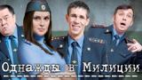 Сериал Однажды в милиции