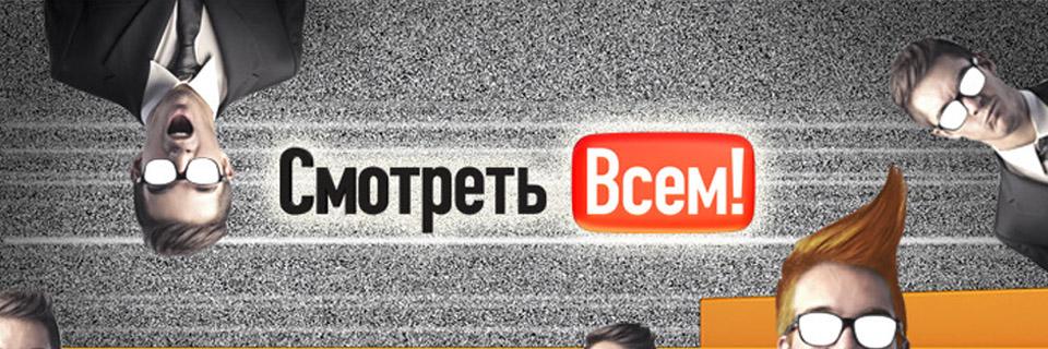 Смотреть сериал Смотреть всем онлайн бесплатно