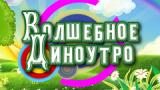 Сериал Волшебное Диноутро