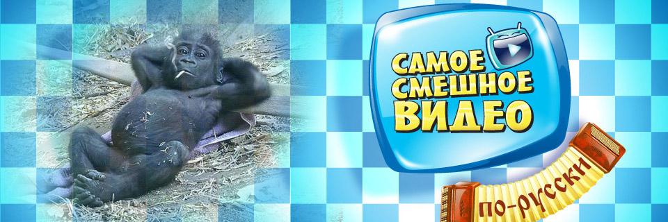 Смотреть сериал Самое смешное видео по-русски онлайн бесплатно
