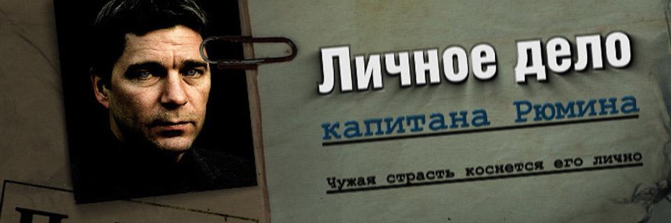 Смотреть сериал Личное дело капитана Рюмина онлайн бесплатно