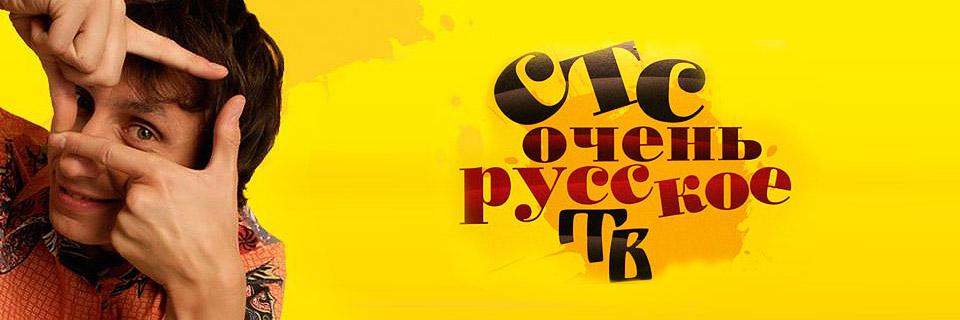 Смотреть сериал Очень Русское ТВ онлайн бесплатно