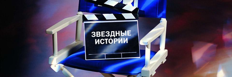 Смотреть сериал Звездные истории онлайн бесплатно