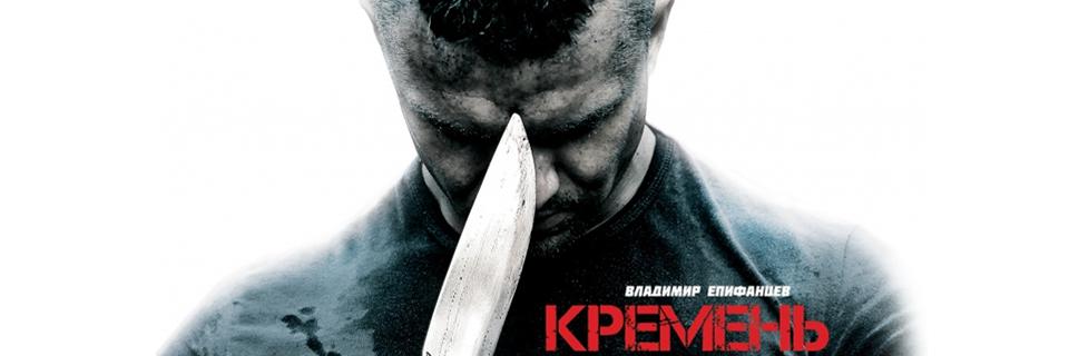 Смотреть сериал Кремень онлайн бесплатно