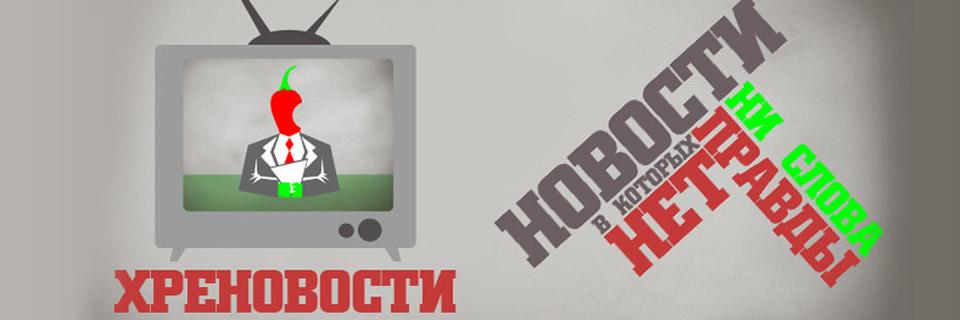 Смотреть сериал Хреновости онлайн бесплатно