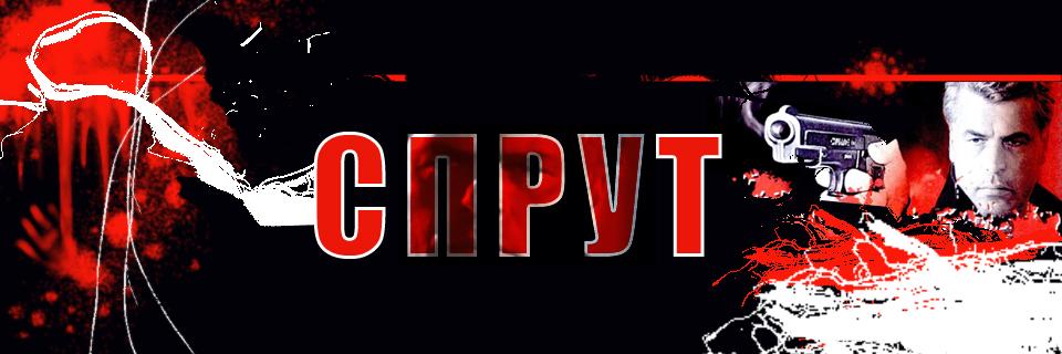 Смотреть сериал Спрут онлайн бесплатно
