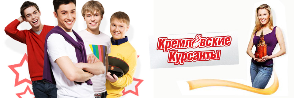 Смотреть сериал Кремлевские курсанты онлайн бесплатно