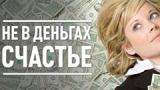 Сериал Не в деньгах счастье