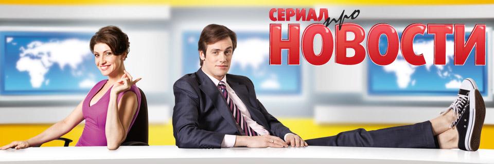 Смотреть сериал Новости онлайн бесплатно