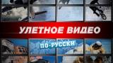 Сериал Улетное видео по-русски!