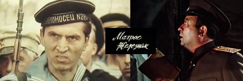 Смотреть сериал Матрос Железняк онлайн бесплатно