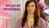 Сериал Модная прививка