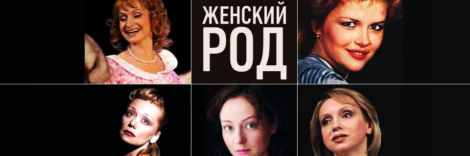 Смотреть сериал Женский род онлайн бесплатно