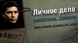Сериал Личное дело капитана Рюмина