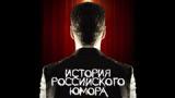 Сериал История российского юмора