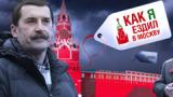Сериал Как я ездил в Москву