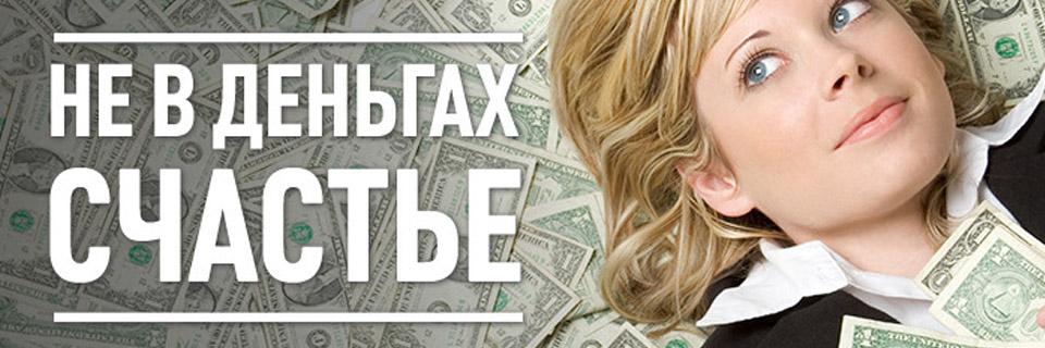 Смотреть сериал Не в деньгах счастье онлайн бесплатно