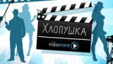 Сериал Хлопушка