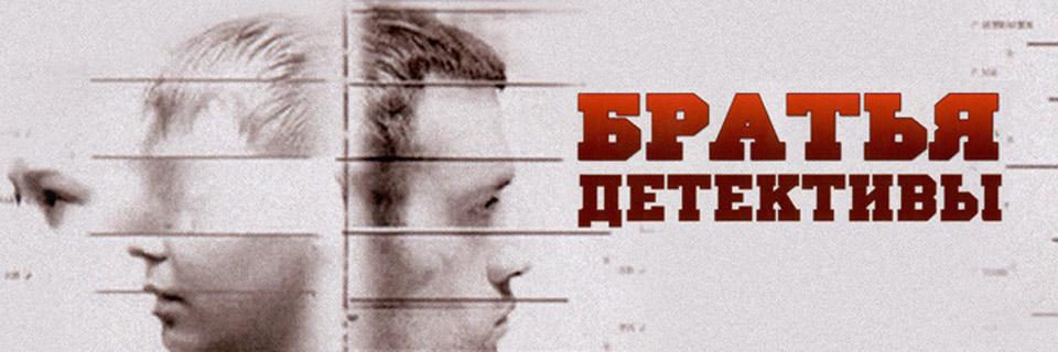 Смотреть сериал Братья детективы онлайн бесплатно
