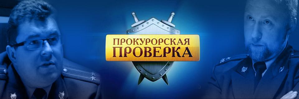 Смотреть сериал Прокурорская проверка онлайн бесплатно