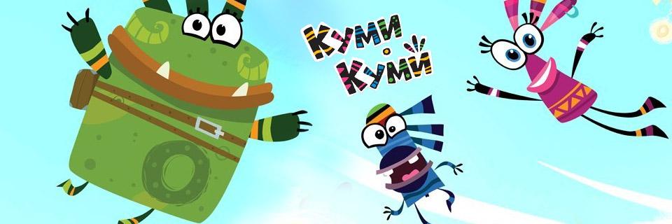 Смотреть сериал Куми-Куми онлайн бесплатно