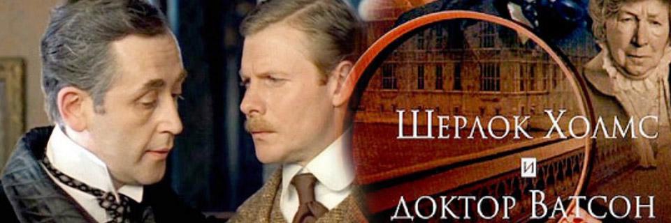 Смотреть сериал Приключения Шерлока Холмса и доктора Ватсона онлайн бесплатно