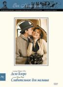 Смотреть фильм Век Мопассана. Повести и рассказы XIX столетия онлайн на Кинопод бесплатно