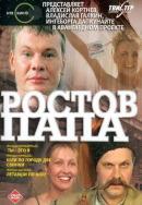 Смотреть фильм Ростов-Папа онлайн на KinoPod.ru бесплатно