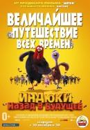 Смотреть фильм Индюки: Назад в будущее онлайн на KinoPod.ru платно