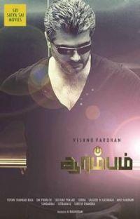 Смотреть Arrambam онлайн на Кинопод бесплатно