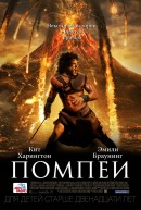 Смотреть фильм Помпеи онлайн на KinoPod.ru бесплатно