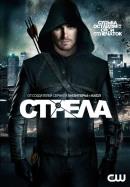 Смотреть фильм Стрела онлайн на Кинопод бесплатно