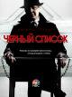 Смотреть фильм Чёрный список онлайн на Кинопод бесплатно