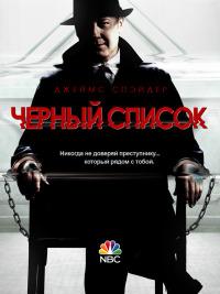 Смотреть Чёрный список онлайн на Кинопод бесплатно