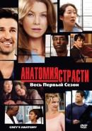Смотреть фильм Анатомия страсти онлайн на Кинопод бесплатно
