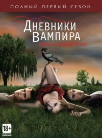 Смотреть Дневники вампира онлайн на Кинопод бесплатно