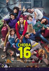 Смотреть Снова 16 онлайн на Кинопод бесплатно