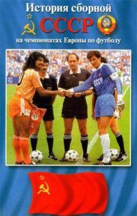 Смотреть История сборной СССР на чемпионатах Европы по футболу онлайн на Кинопод бесплатно
