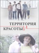 Смотреть фильм Территория красоты онлайн на KinoPod.ru бесплатно