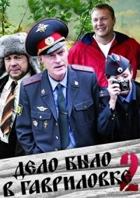Смотреть Дело было в Гавриловке 2 онлайн на Кинопод бесплатно